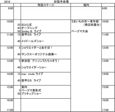 apio2016イベントプログラム妙延寺